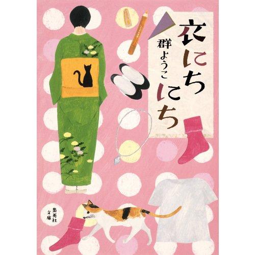 衣にちにち (集英社文庫(日本)) [文庫]