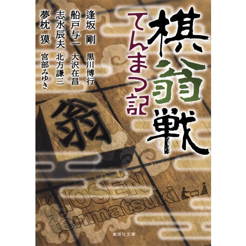 棋翁戦てんまつ記 (集英社文庫(日本)) [文庫]