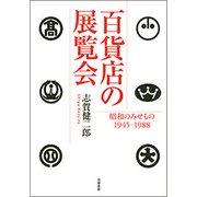 百貨店の展覧会-昭和のみせもの1945-1988 (単行本) [単行本]
