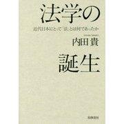 法学の誕生-近代日本にとって「法」とは何であったか (単行本) [単行本]