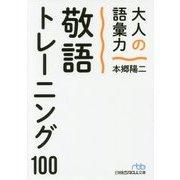 大人の語彙力 敬語トレーニング100 (日経ビジネス人文庫) [文庫]