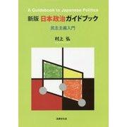 新版 日本政治ガイドブック-民主主義入門 [単行本]