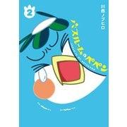 バスルームのペペン 2 (ヤングジャンプコミックス) [コミック]