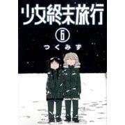 少女終末旅行 6 (バンチコミックス) [コミック]
