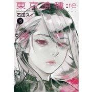 東京喰種トーキョーグール:re 15 (ヤングジャンプコミックス) [コミック]