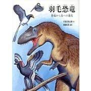 羽毛恐竜-恐竜から鳥への進化 (福音館の科学シリーズ) [絵本]
