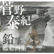 菅野泰紀鉛筆艦船画集 肖像-序-海征く艟艨たちの残影 [単行本]