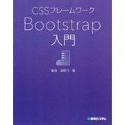CSSフレームワークBootstrap入門 [単行本]
