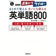 音声DL BOOK NHKボキャブライダー まとめて覚える まいにち使える 英単語800 (語学シリーズ) [ムック・その他]