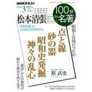 松本清張スペシャル 2018年3月 (100分 de 名著) [ムック・その他]