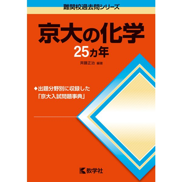 赤本748 京大の化学25カ年 [全集叢書]