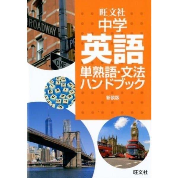 中学英語単熟語・文法ハンドブック 新装版 [全集叢書]