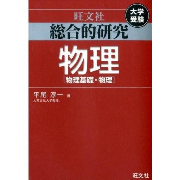 総合的研究物理物理基礎・物理 [全集叢書]