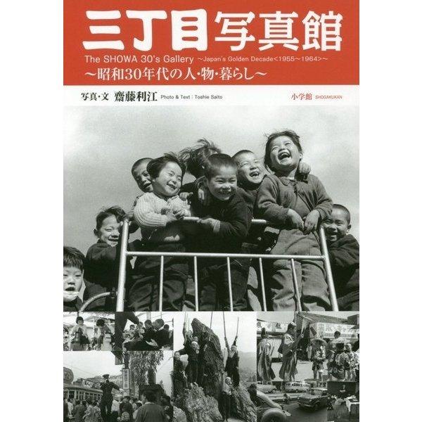 三丁目写真館―昭和30年代の人・物・暮らし [単行本]