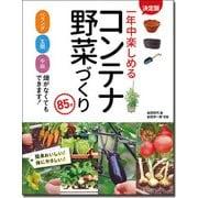 決定版 一年中楽しめるコンテナ野菜づくり85種 [単行本]
