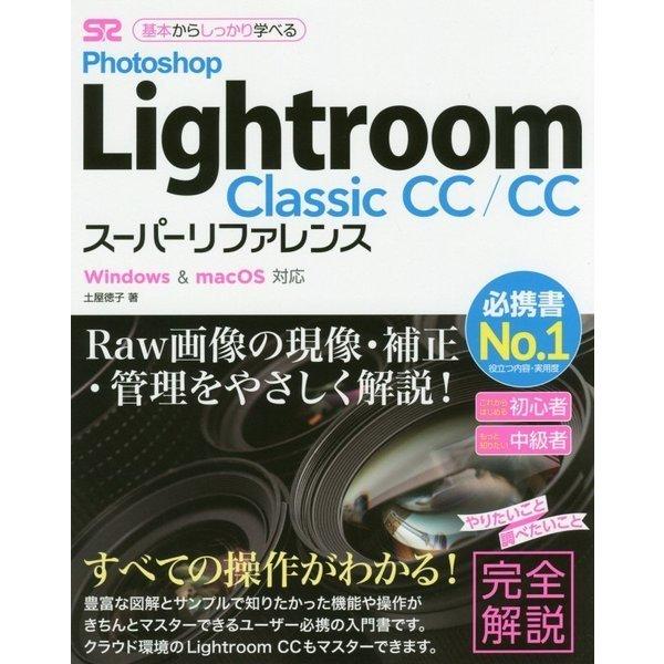 Photoshop Lightroom Classic CC-Windows&macOS対応 基本からしっかり学べる [単行本]