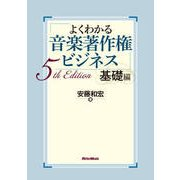 よくわかる音楽著作権ビジネス 基礎編 5th Edition [単行本]