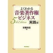 よくわかる音楽著作権ビジネス 実践編 5th Edition [単行本]