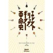 エレクトリック・ギター革命史 [単行本]