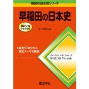 赤本733 早稲田の日本史 [全集叢書]