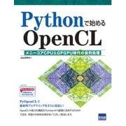 Pythonで始めるOpenCL-メニーコアCPU&GPGPU時代の並列処理 [単行本]