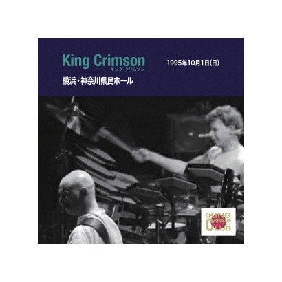 キング・クリムゾン/コレクターズ・クラブ 1995年10月1日 横浜 神奈川県民ホール