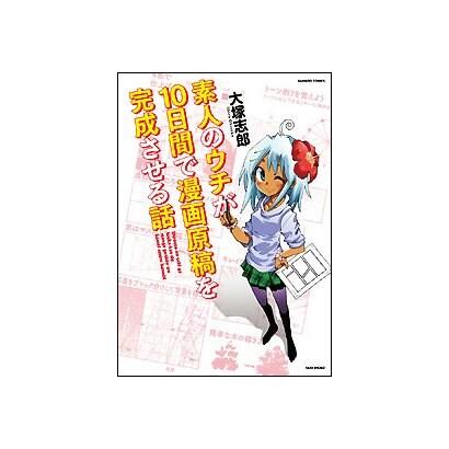 素人のウチが10日間で漫画原稿を完成させる話(バンブー・コミックス) [コミック]