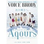 VOICE BRODY vol.2 (白夜ムック568) [ムック・その他]