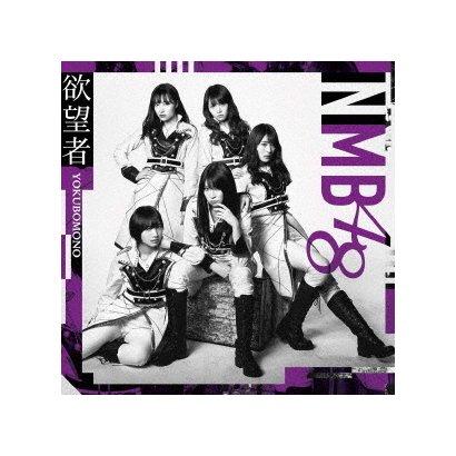NMB48/欲望者