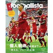 月刊 footballista (フットボリスタ) 2018年 04月号 [雑誌]
