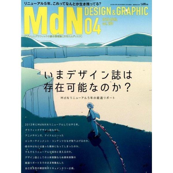 MdN (エムディーエヌ) 2018年 04月号 [雑誌]