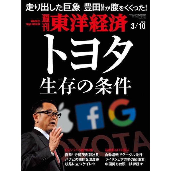 週刊 東洋経済 2018年 3/10号 [雑誌]