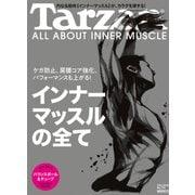 Tarzan (ターザン) 2018年 3/22号 [雑誌]