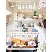 Hanako (ハナコ) 2018年 3/22号 [雑誌]