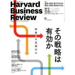 Harvard Business Review (ハーバード・ビジネス・レビュー) 2018年 04月号 [雑誌]