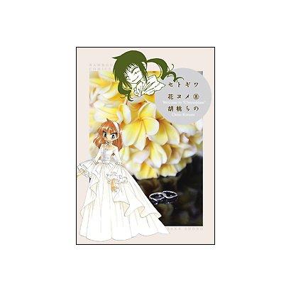 セトギワ花ヨメ 8(バンブー・コミックス) [コミック]