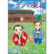 エデンの東北 13(バンブー・コミックス) [コミック]