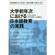 大学初年次における日本語教育の実践-大学における学習支援への挑戦3 [単行本]