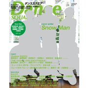 Dance SQUARE vol.24(HINODE MOOK 511) [ムックその他]