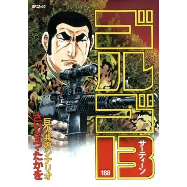 ゴルゴ13 188 巨人共のシナリオ [コミック]