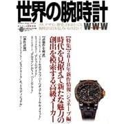 世界の腕時計No.135 [ムックその他]