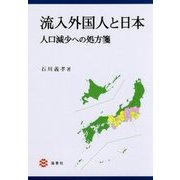 流入外国人と日本-人口減少への処方箋 [単行本]