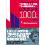 TOEIC(R) L&Rテスト YBM超実戦模試リスニング1000問(MP3音声付き) [単行本]
