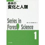 森林の変化と人類 (森林科学シリーズ<1>) [全集叢書]