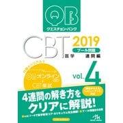 クエスチョン・バンク CBT 2019 vol.4-プール問題 連問編 [単行本]