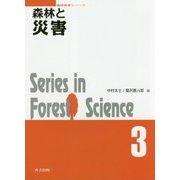 森林と災害 (森林科学シリーズ<3>) [全集叢書]