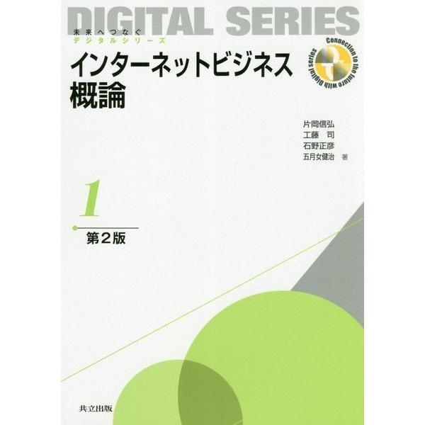 インターネットビジネス概論 第2版 (未来へつなぐデジタルシリーズ<1>) [全集叢書]