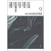 新編・日本幻想文学集成 9 (新編・日本幻想文学集成) [全集叢書]