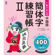 書き込み式 中国語簡体字練習帳 2 [単行本]