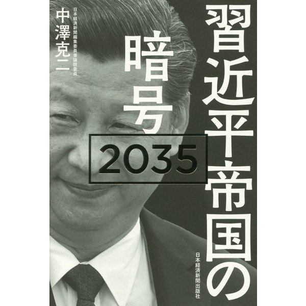 習近平帝国の暗号 2035 [単行本]